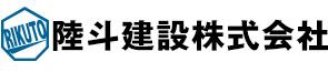 大阪市大正区で足場工事・補修工事を依頼するなら陸斗建設株式会社